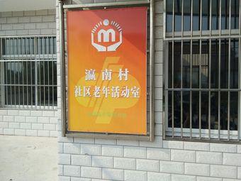 瀛南村社区老年活动室