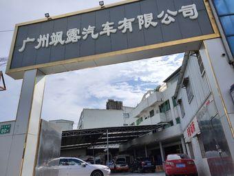 广州飒露汽车有限公司