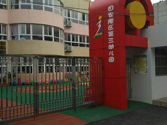 田家庵区第三幼儿园