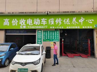 高价收电动车维修保养中心