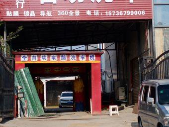 華星行自动洗车
