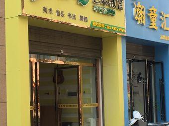 苹果树艺术教育连锁机构庆华商业街校区