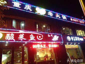 重庆99老火锅