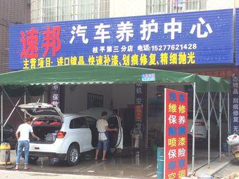 速邦汽车养护中心(桂平第三分店)