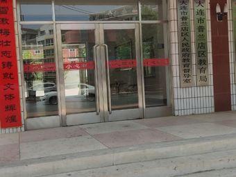 大连市普兰店区人民政府教育督导室