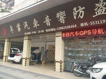 锦荣专业汽车音响防盗
