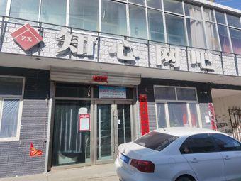 知心网吧(三道街店)