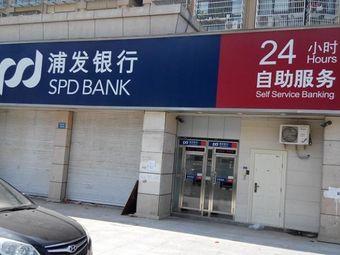 浦发银行24小时自助服务