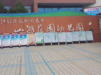 吴江经济技术开发区山湖小学附属幼儿园