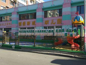 锦绣新城幼儿园