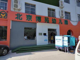 北京博苑幼儿园(深州分园)