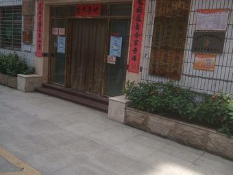 泉淮社区心理咨询室