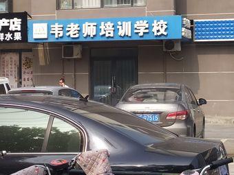 韦老师培训学校(守敬北路)