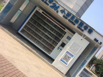 邓州市24小时自助图书馆