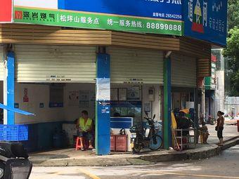 深圳瓶装天然气服务点(松坪山服务店)