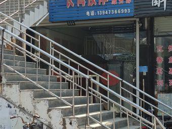 长海按摩服务部