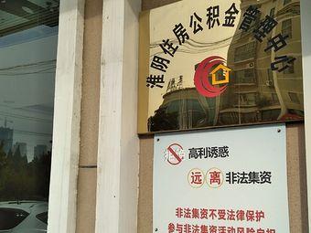 淮阴住房公积金管理中心
