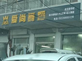 爱尚舞蹈(蛟龙店)