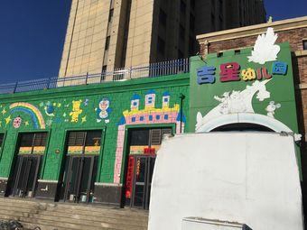 吉星幼儿园