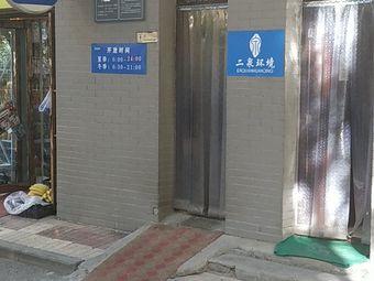 中强巷公共卫生间