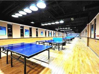 阿励乒乓球俱乐部