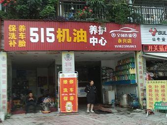515机油养护中心(永兴店)