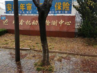瑞鑫机动车检测中心