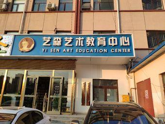 艺森艺术教育中心(燕郊考点)