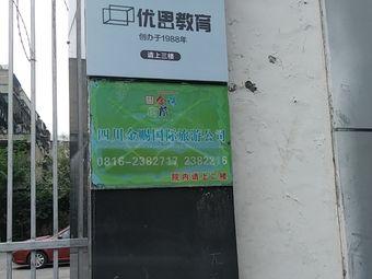 优思教育(成绵路一巷店)