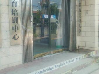 剑桥教育培训中心