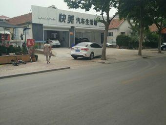 快美汽车生活馆