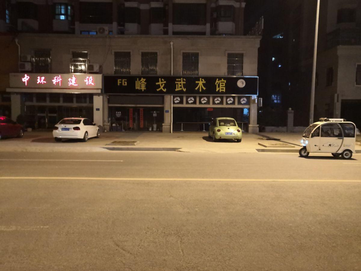 峰戈武术馆