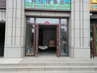 靈雲寿材店