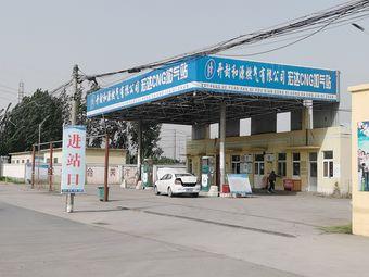 开封和源燃气有限公司宏达CNG加气站