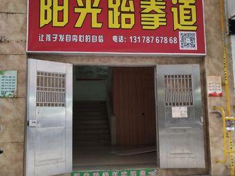 阳光跆拳道(南门道馆店)