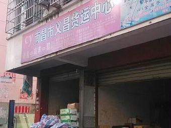 南昌市义昌货运中心