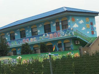博阳幼儿园