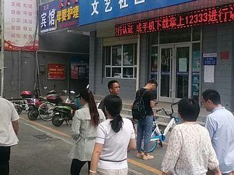 兴庆区解放西街街道文艺社区服务站