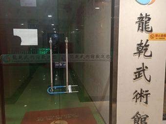 龙乾武术馆(花果园店)