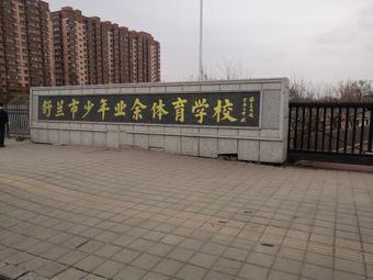 舒兰市少年业余体育学校(东北门店)