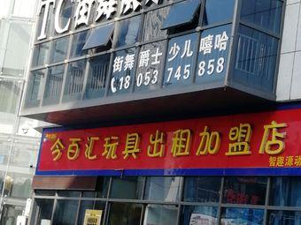 TC街舞俱乐部