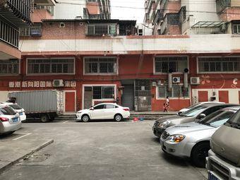 香港新向阳国际教育集团