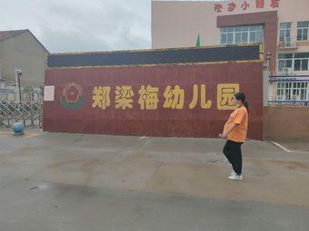 郑梁梅幼儿园