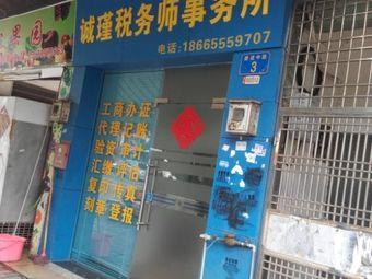 诚瑾税务师事务所