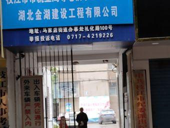 枝江市就业局老旧小区改造工程