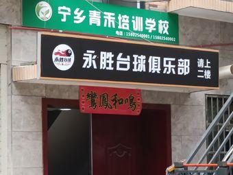 宁乡青禾培训学校