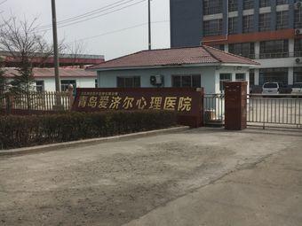 青岛爱济尔心理医院