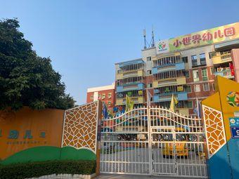 小世界幼儿园
