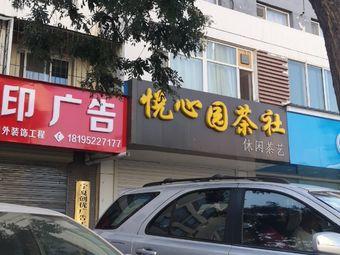 悦心园茶社