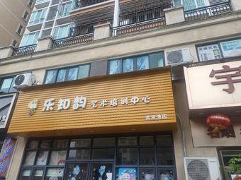 乐知韵艺术培训中心(翡翠湾店)
